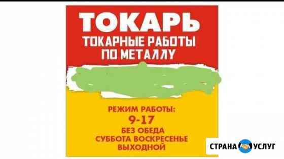 Токарь Горно-Алтайск