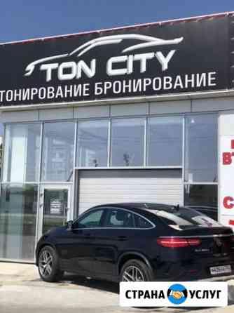 Тонирование бронирование замена и продажа лобовых Будённовск