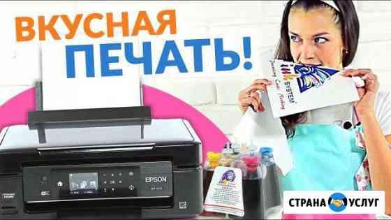 Печать на сахарной бумаге, съедобная печать Ульяновск