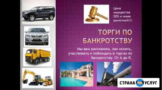 Торги по банкротству, консультация, обучение Улан-Удэ