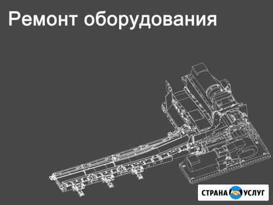Ремонт оборудования Москва