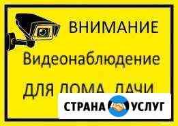 Видеонаблюдение Архангельск