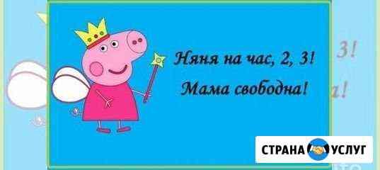 Няни Комсомольск-на-Амуре