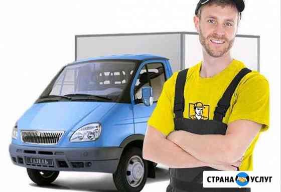 Грузоперевозки грузчики Новороссийск