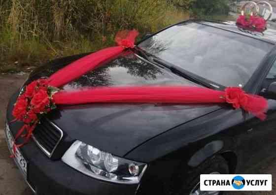 Аренда украшений на автомобиль Северодвинск