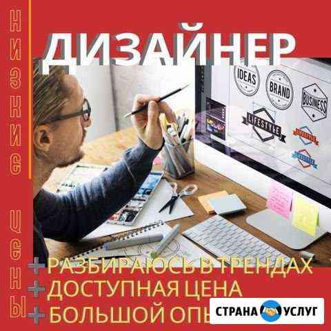Создание Логотипов/Визиток/Банеров/Любой Дизайн Владимир