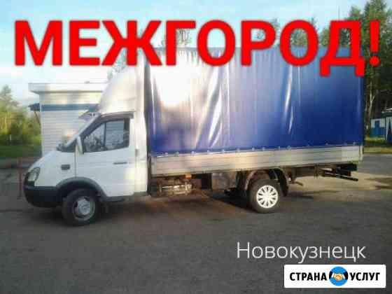 Грузоперевозки Новокузнецк