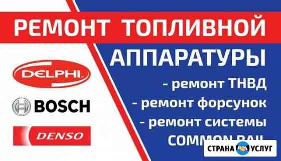 Ремонт топливной аппаратуры Азов