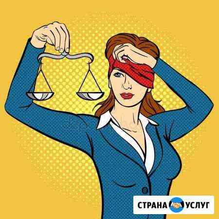 Юридические услуги Новый Уренгой