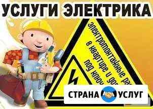 Электрик. электромонтажные работы Красный Яр