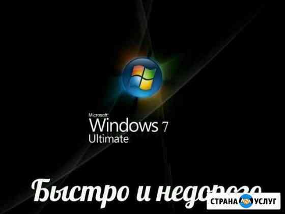 Установка Windows 7 и откат на неё после Win 10 Ухта