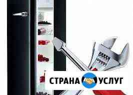 Ремонт холодильников,торг.хол.оборудования Белореченск