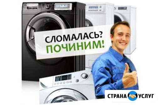 Ремонт стиральных машин Тверь