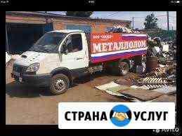 Вывоз металлолома Новошахтинск