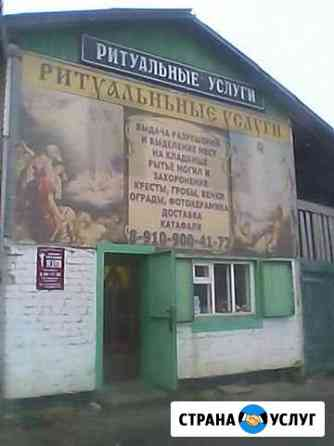Комплекс ритуальных услуг Скопин