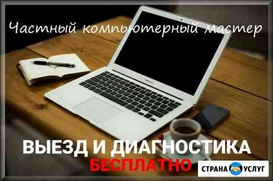 Частный Компьютерный Мастер Петрозаводск