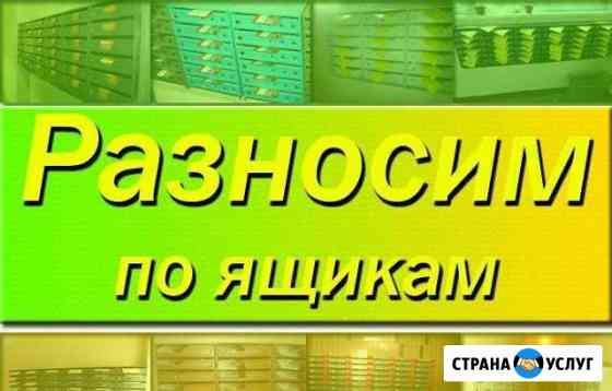 Распространение, рассылка листовок по ящикам Брянск