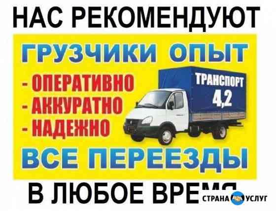 Грузоперевозки+грузчики Салават