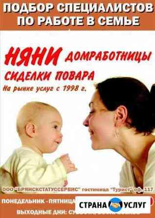 Няни, домработницы, сиделки и др Брянск