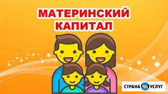 Материнский капитал Новошахтинск