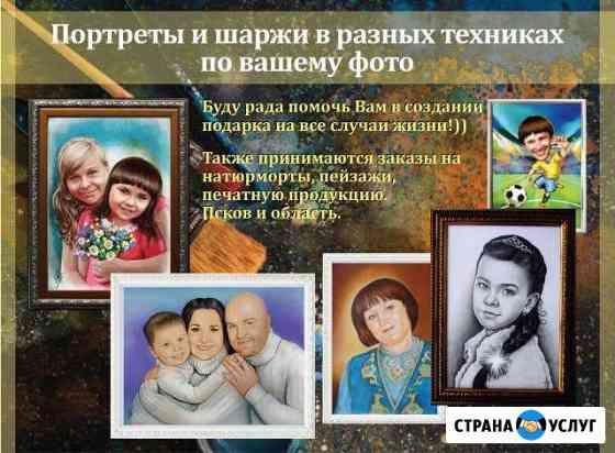 Портреты по фото и дизайн Новоржев