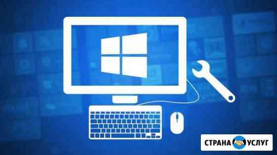 Установка, настройка Windows, Office, драйверов др Магадан