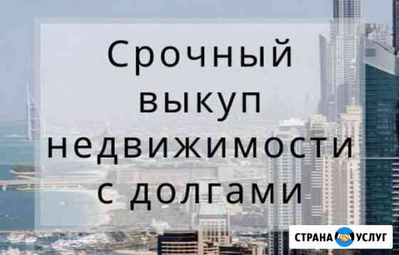 Срочный выкуп Недвижимости с долгами Великий Новгород