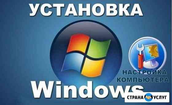 Установка Windows 7, 10, MC Office, Антивируса Уссурийск