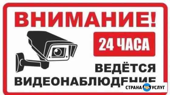 Видеонаблюдение, монтаж, обслуживание Александров