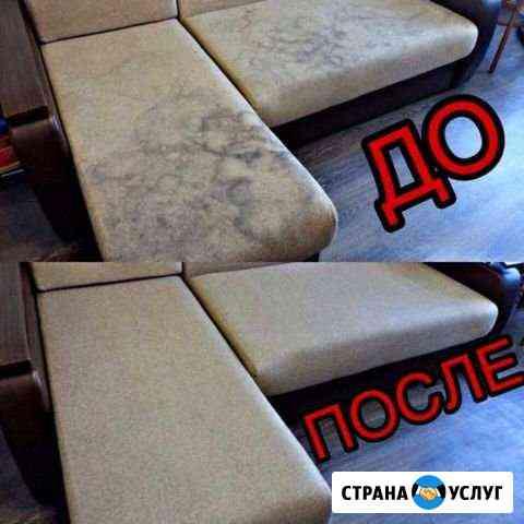 Химчистка мягкой мебели и ковров на дому Благовещенск