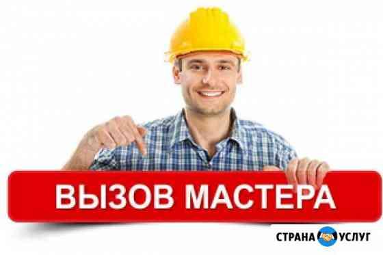 Мастер на час. весь спектр работ Брянск