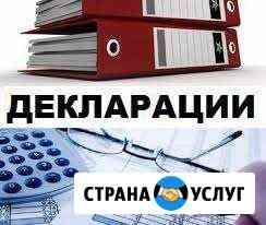 Отчёты для ип Отрытие Закрытие Отчеты енвд усн ндс Калининград
