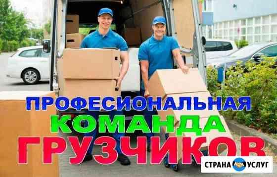 Грузчики Саратов