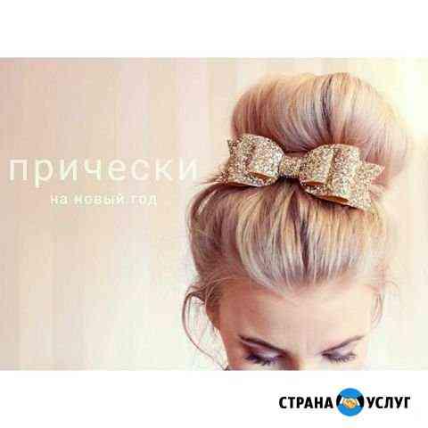 Прически, плетения Хабаровск