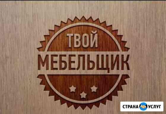 Сборка, разборка, (ремонт) мебели Екатеринбург
