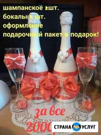Оформление свадебных бутылок и бокалов в Находке Находка