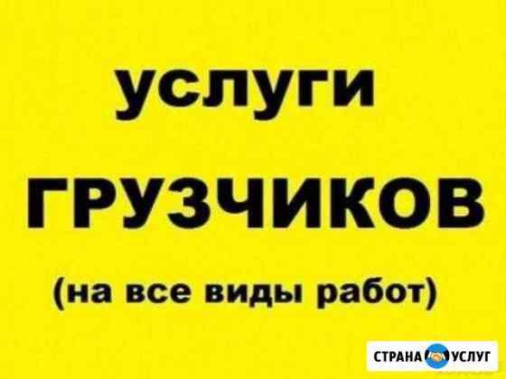 Грузчики Оренбург