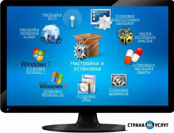 Установка Windows и др. по Нижний Новгород