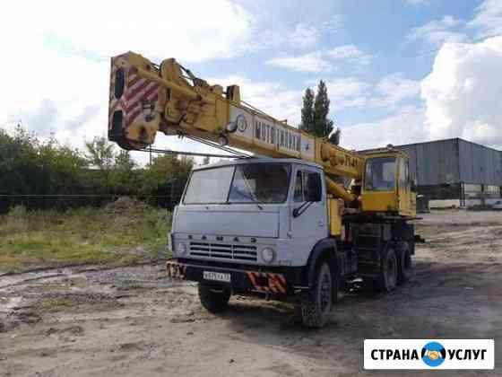 Услуги автокрана 25 тонн Тюмень
