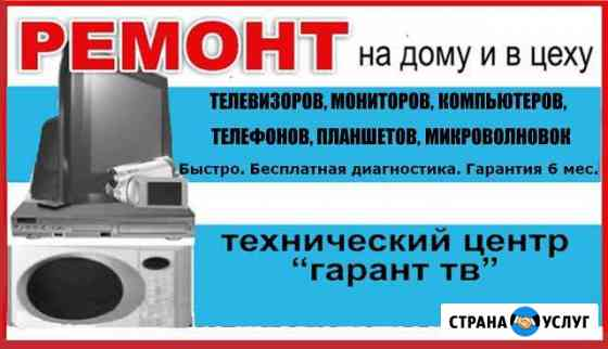 Ремонт телевизоров, пк, и другой электроники Хабаровск