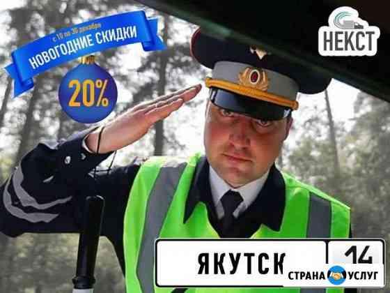 Переоборудование регистрация изменений авто гибдд Якутск