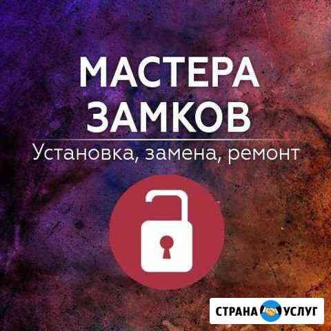 Установка замков, Замена, Ремонт, Вскрытие Екатеринбург