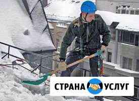 Чистка крыш от снега, удаление сосулек Арсеньев