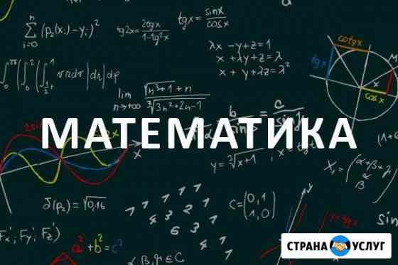 Репетитор по математике Ялта