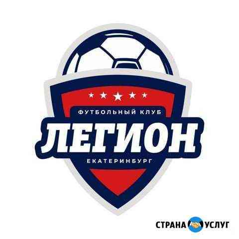 Тренировки по футболу для детей от 3 до 7 лет Екатеринбург