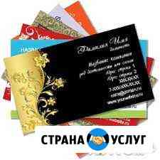 Визитки, листовки, буклеты Сургут