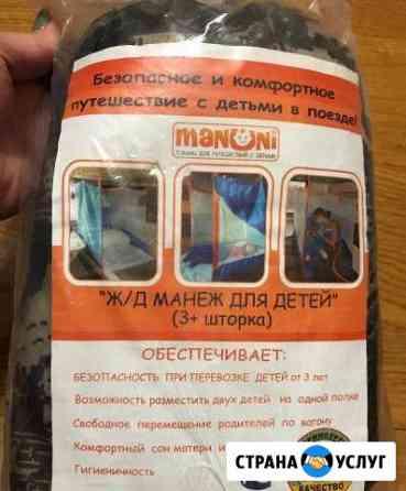 Напрокат ж/д манеж для детей 3+ Мичуринск