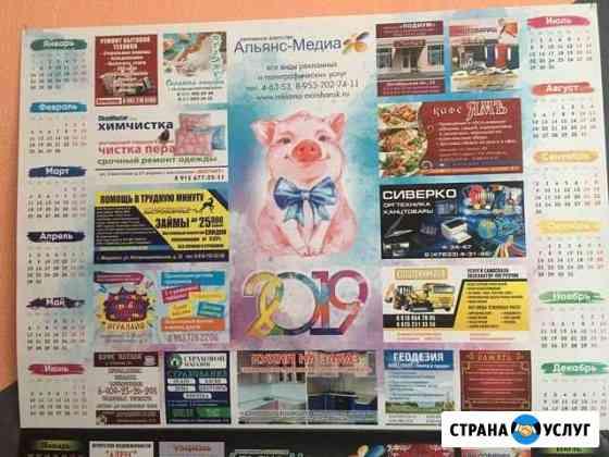 Размещение на Календаре-2020 Моршанск