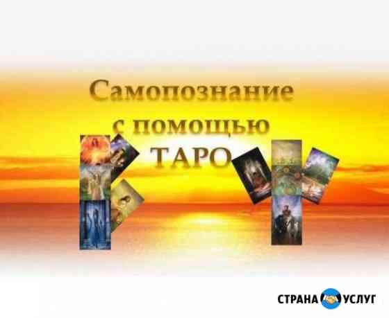 Таро. Обучение. Индивидуальный подход Челябинск
