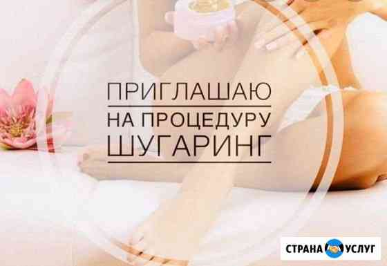 Шугаринг Элиста
